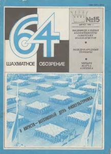 64 1981 №15