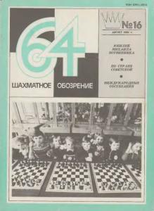 64 1981 №16