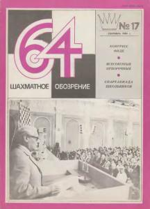 64 1981 №17