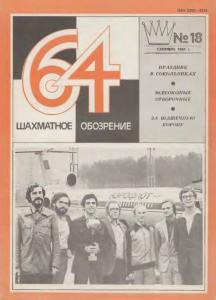 64 1981 №18