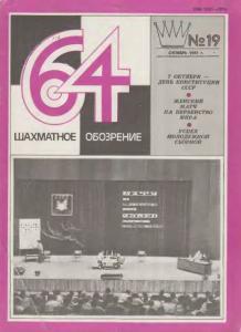 64 1981 №19