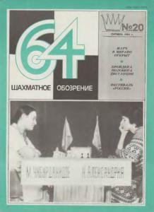 64 1981 №20