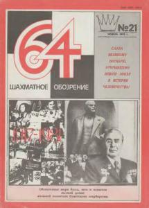 64 1981 №21