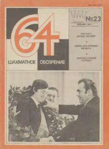 64 1981 №23