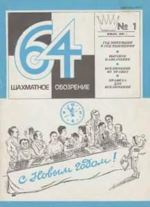 64 1982 №01