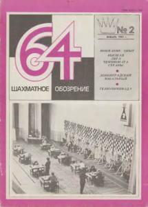 64 1982 №02