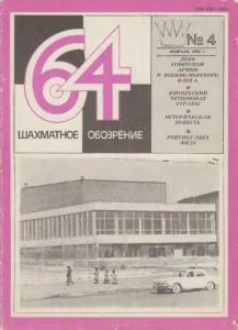 64 1982 №04