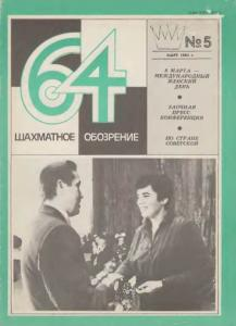 64 1982 №05