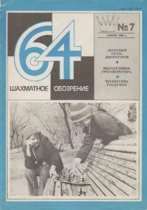 64 1982 №07