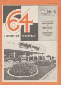64 1982 №08