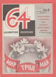 64 1982 №09