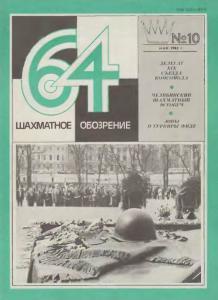 64 1982 №10