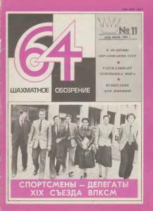 64 1982 №11