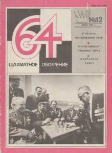 64 1982 №12