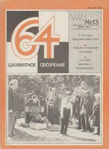 64 1982 №13
