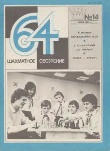64 1982 №14