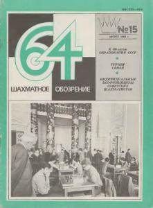 64 1982 №15