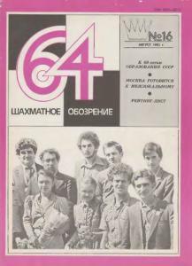 64 1982 №16