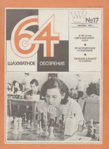 64 1982 №17