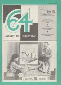 64 1982 №18