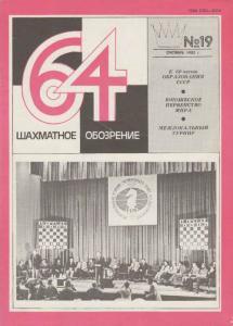 64 1982 №19