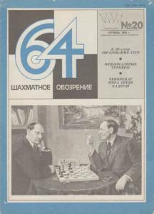 64 1982 №20