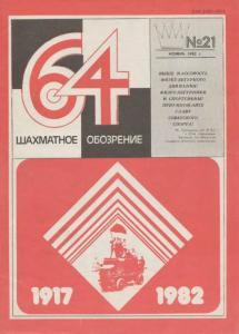 64 1982 №21