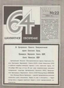 64 1982 №22