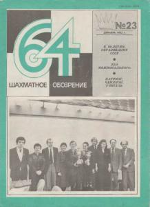 64 1982 №23
