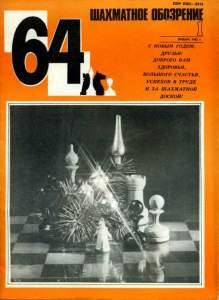 64 1983 №01