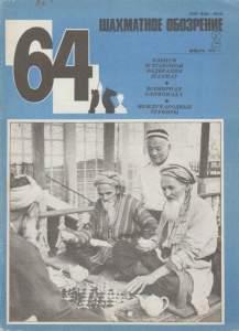 64 1983 №02