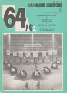64 1983 №03