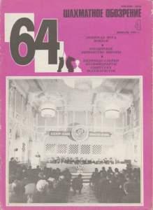 64 1983 №04
