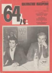 64 1983 №05