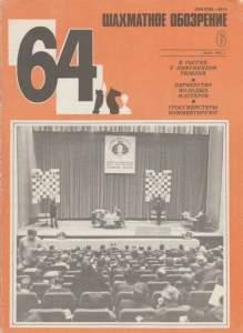 64 1983 №06