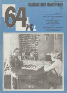 64 1983 №07