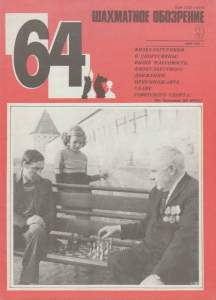 64 1983 №09