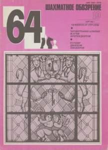 64 1983 №10