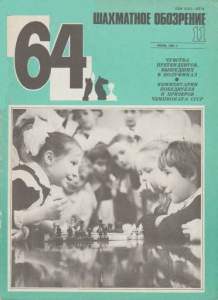64 1983 №11