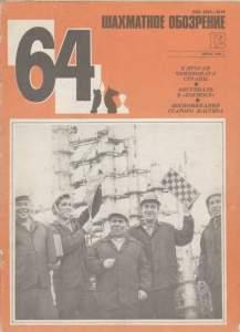 64 1983 №12