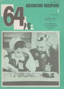 64 1984 №01