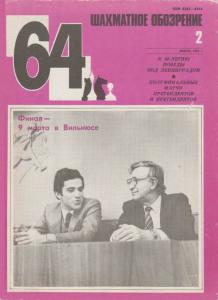 64 1984 №02