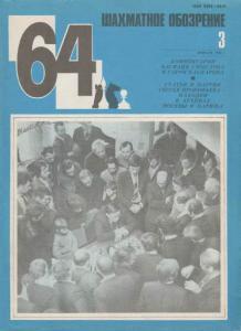 64 1984 №03