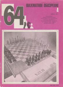 64 1984 №04