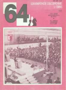 64 1985 №01