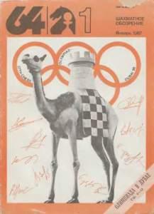 64 1987 №01