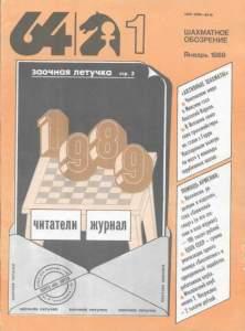 64 1989 №01