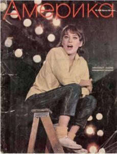 Америка 1965 №01