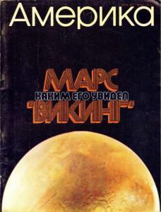 Америка 1977 №06