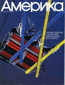 Америка 1984 №05
